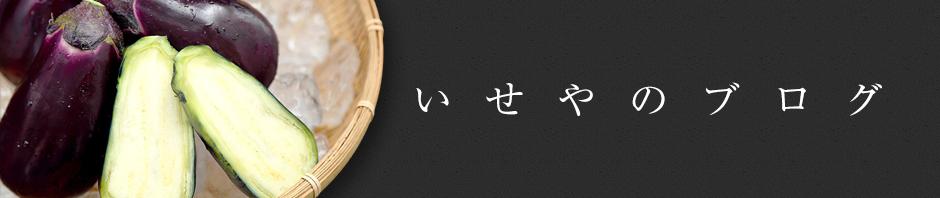 大阪・泉州の老舗お取り寄せ「いせや」のブログ